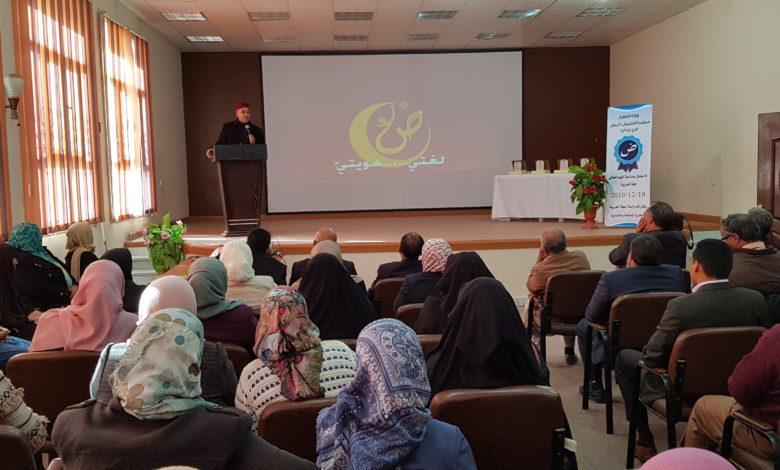 Photo of الاحتفاء باليوم العالمي للغة العربية في اجدابيا