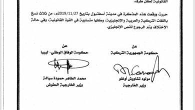 Photo of نص مذكرة التفاهم الموقع عليها بين حكومة الوفاق والحكومة التركية