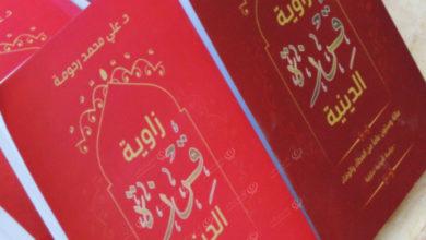 Photo of صدور كتاب عن (زاوية قرزة) الدينية