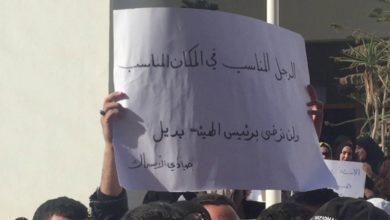 Photo of احتجاج على قرار تغيير رئيس اللجنة الإدارية لهيئة الثروة البحرية
