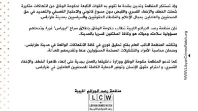 "Photo of منظمة (رصد الجرائم الليبية) تستنكر اختطاف الإعلامي ""محمد ابوراس"""