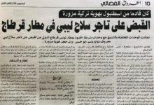 Photo of الشروق: القبض على تاجر سلاح ليبي في مطار قرطاج