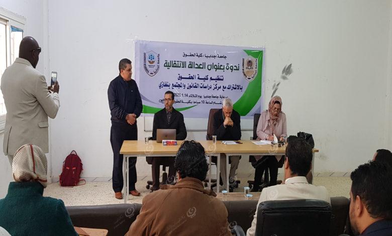 Photo of ندوة بجامعة اجدابيا حول العدالة الانتقالية