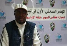 Photo of مؤتمر صحفي لكأس السوبر للأواسط بالجنوب