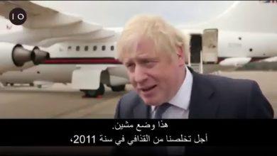 Photo of رئيس وزراء بريطانيا: الصراع في ليبيا بالوكالة