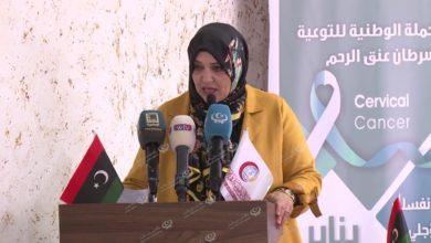 Photo of الإعلان عن انطلاق الحملة الوطنية(الأولى) للتوعية والكشف المبكر بسرطان عُنق الرحم