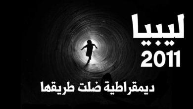 Photo of (ليبيا.. ديمُقراطية ضلت طريقها) إصدار جديد لمركز القاهرة