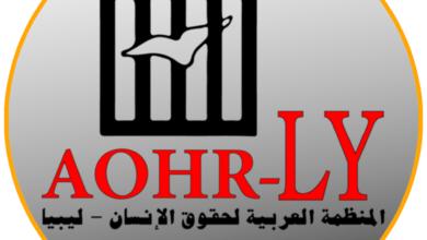 Photo of المنظمة العربية لحقوق الإنسان في ليبيا تعرب عن عميق قلقها بشأن تفاقم أزمات المفقودين