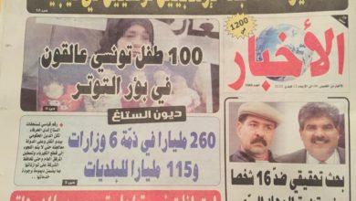 Photo of الأخبار التونسية: ما مصير (120) جثة لإرهابيين تونسيين في ليبيا