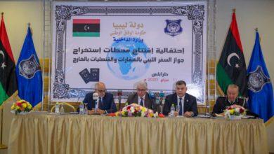 Photo of تدشين العمل بمحطات استخراج جواز السفر الليبي بالسفارات والقنصليات في (22) دولة