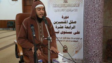 Photo of دورة لصقل المتميزين من حفظة القرآن الكريم واختيار ممثل ليبيا في المسابقات الدولية