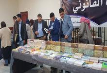 Photo of معرض للكتاب القانوني بمحكمة اجدابيا