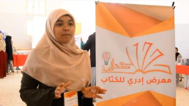 Photo of فريق (طموحات بلا حدود) يفتتح معرضا للكتاب في منطقة إدري الشاطئ