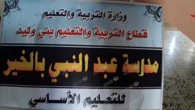 Photo of اختتام مسابقة القرآن الكريم على مستوى مراقبة التعليم بني وليد