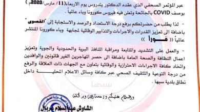 Photo of بلدي سبها يرفع درجة الاستعداد إلى القصوى لمواجهة (كورونا) بنطاق البلدية