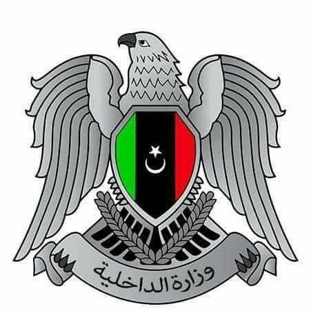 مقياس التقط أوراق الشجر Petulance صور شعار وزارة الداخلية Comertinsaat Com