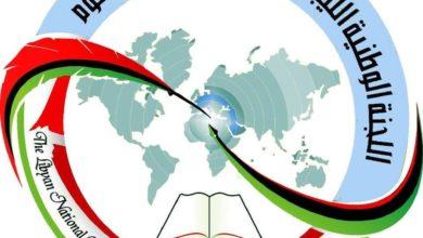 Photo of ليبيا تشارك في اجتماع (اليونيسكو) حول سبل مجابهة فيروس (كورونا)
