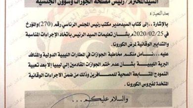 Photo of صحة الوفاق تطالب بمنع ختم جوازات القادمين إلى ليبيا إلا بعد تعبئة بطاقة المتابعة الصحية