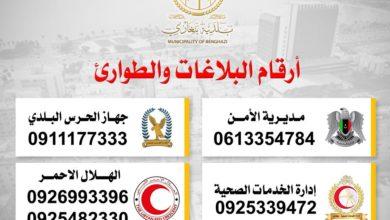 Photo of أرقام البلاغات والطوارئ ببنغازي وطرابلس