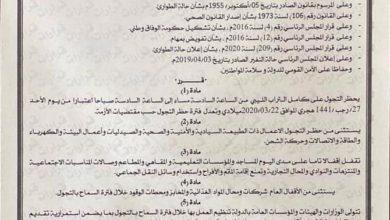 Photo of المجلس الرئاسي يقرر حظر التجول جزئيا