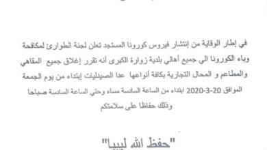 Photo of بلدية زوارة تفرض حضر جزئي للتجول