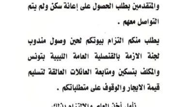 Photo of القنصلية الليبية تطلب من الجالية في تونس التزام مقار الإقامة حتى وقوف المندوب على متطلباتهم