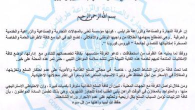 Photo of غرفة التجارة والصناعة والزراعة طرابلس  تدعو منتسبيها للمساهمة في التصدي لجائحة ڤايروس(كورونا)