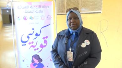 Photo of انطلاق حملة التوعية النسائية ببلدية الساحل تحت شعار (كوني قوية)