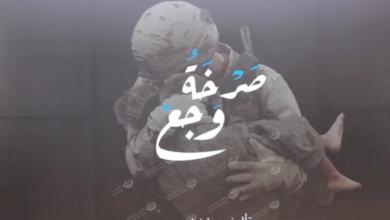 Photo of عرض فيلم (صرخة وجع) بمدينة بنغازي