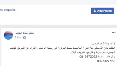 Photo of في سلوك اجتماعي مسؤول يواكب الأزمة.. مواطن من مزدة يطلب من المواطنين تعزيته بالهاتف