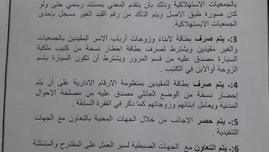 Photo of مقترح مقدم لبلدي سبها للخروج من أزمة المحروقات في المدينة