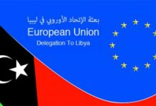 Photo of الاتحاد الأوروبي يخصص (20) مليون يورو لمساعدة ليبيا في التصدي لجائحة (كوفيد-19)