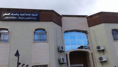 Photo of الشركة العامة للمياه والصرف الصحي تعلن عن توفير مياه الشرب للأهالي بمدينة طرابلس