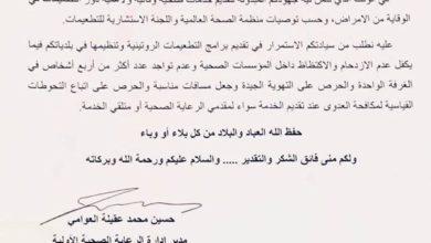 Photo of صحة الحكومة الليبية تطالب بتفعيل العيادات المجمعة والمراكز الصحية