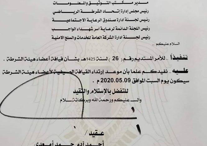 Photo of السبت (9) مايو موعد ارتداء القيافة الصيفية لأعضاء هيئة الشرطة