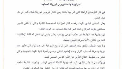 Photo of بلدي نالوت يرفض الميزانية المخصصة له ويدين معايير توزيعها