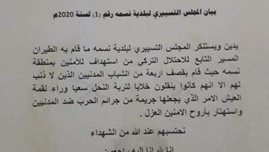 Photo of المجلس التسييري لبلدية نسمة يستنكر الهجوم على مربي النحل وقتل (4) من أهل المدينة
