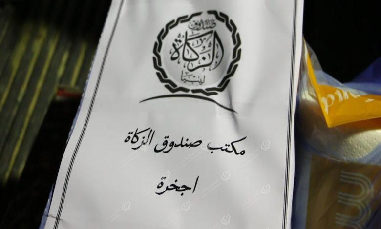 Photo of مكتب الزكاة إجخرة يطلق حملة خيرية لدعم الأجهزة الأمنية أثناء تنفيذها حظر التجوال