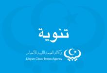 Photo of بلدي سبها ينوه على ضرورة التقيد التام بإجراءات العزل والتباعد الاجتماعي
