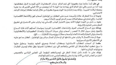 Photo of توصيات من بلدية طرابلس للمجلس الرئاسي لعودة الحياة الاقتصادية