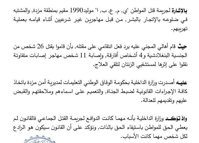 Photo of تعليمات من وزارة الداخلية لضبط مرتكبي جريمة قتل جماعي ضد مهاجرين