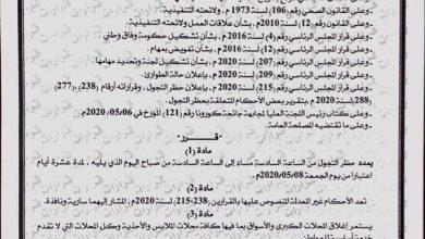 Photo of تمديد حظر التجوال لمدة (10) أيام مع استمرار غلق المحال الكبرى والأسواق