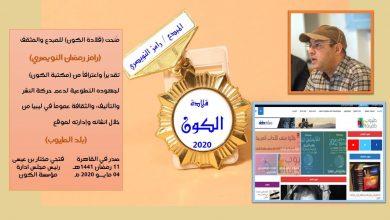 Photo of تكريم مؤسس ومدير موقع (طيوب) للأدب والثقافة الليبية