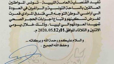 Photo of القنصلية الليبية في تونس تدعو المواطنين الراغبين بالعودة للانخراط في برنامج الحجر