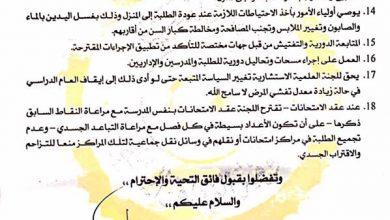 Photo of اللجنة العلمية الاستشارية ترد بالموافقة علي خطة وزارة التعليم بشأن العودة التدريجية للمدارس