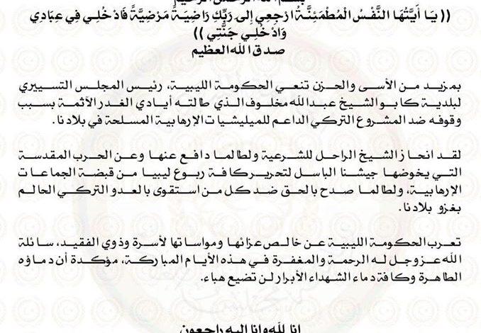Photo of الحكومة الليبية تنعي رئيس المجلس التسييري لبلدية كابو