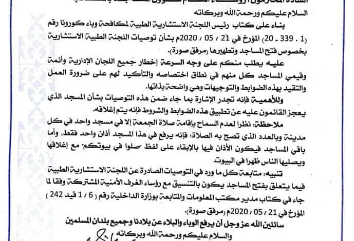 Photo of بعض المساجد تعاود فتح أبوابها في البيضاء