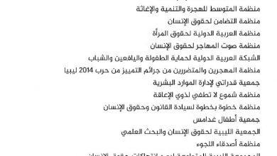 Photo of (33) منظمة ليبية تدين بعض البرامج التلفزيونية المعروضة في شهر رمضان