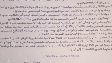 Photo of النيابة العامة تباشر التحقيق حيال واقعة خرق الإجراءات المقررة لعودة المواطنين العالقين