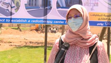 Photo of وضع حجر الأساس لمشروع مركز العلاج الإشعاعي للأورام بمستشفي طرابلس المركزي